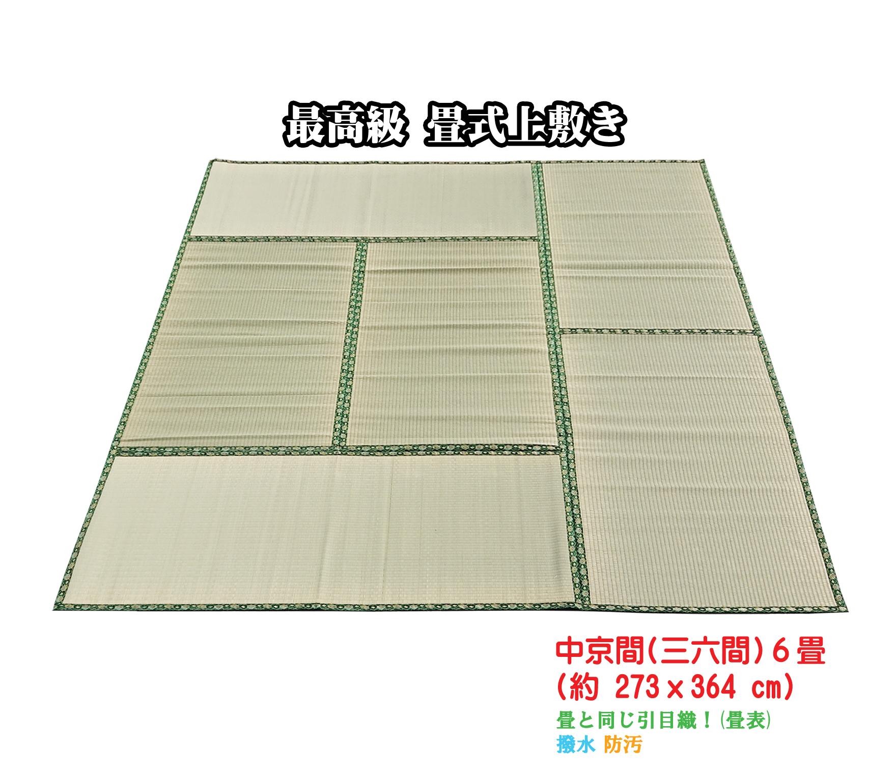 最高級 畳式上敷き(中京間/三六間) 6畳