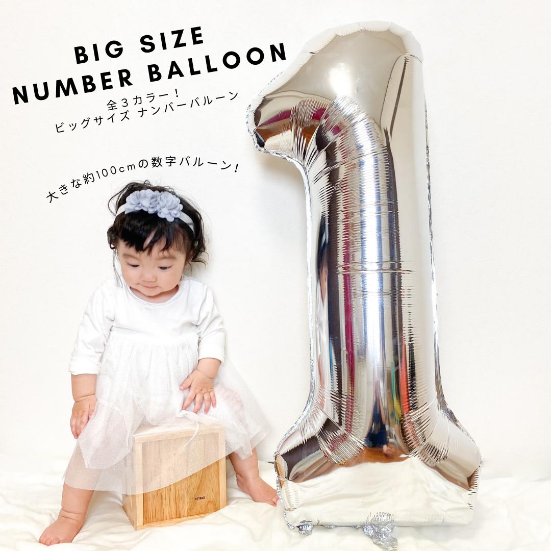 【全3カラー】BIGサイズ ナンバーバルーン 誕生日 飾り付け 風船