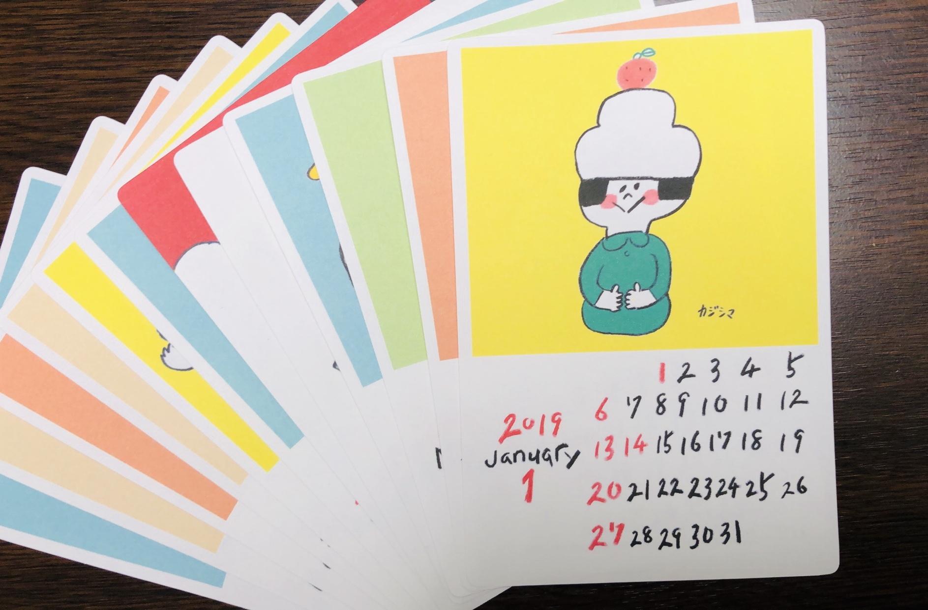 カジシマ 2019 旅するカレンダー