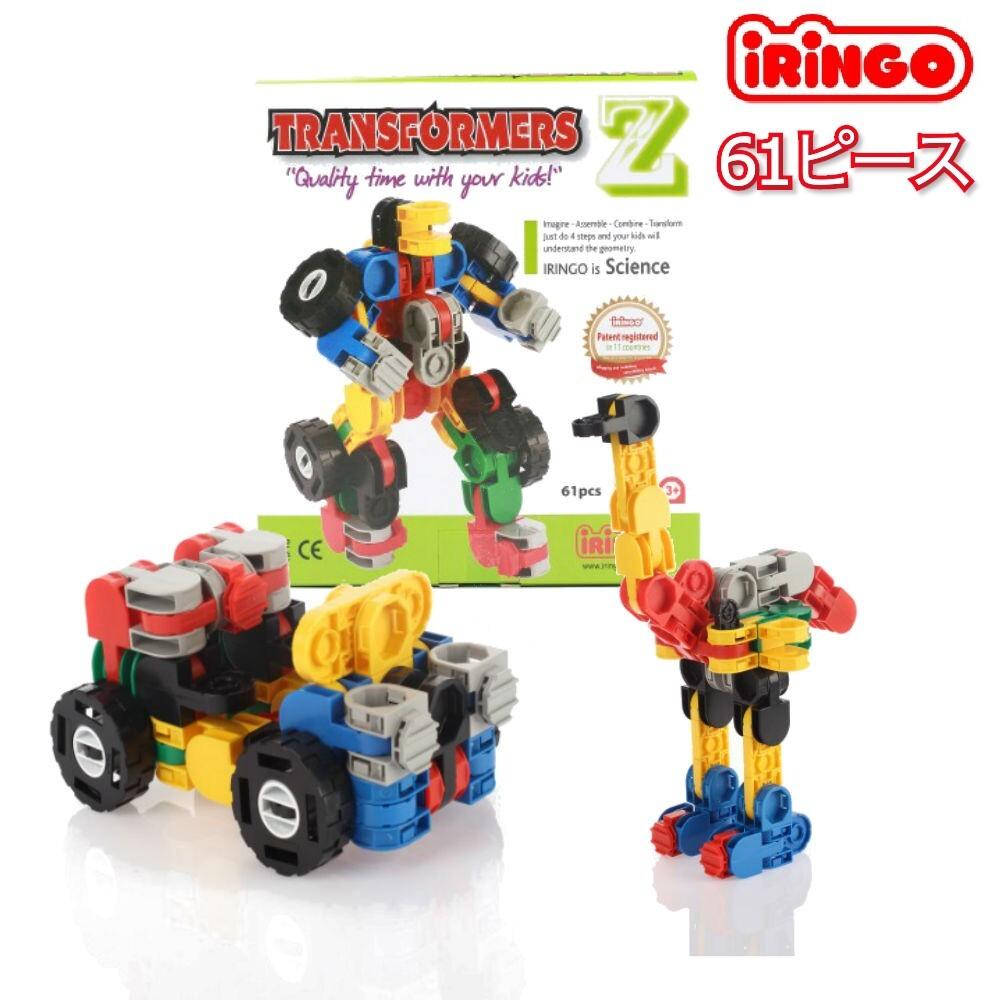 知育玩具 知育ブロック アイリンゴ iRiNGO トランスフォーマー 61ピース