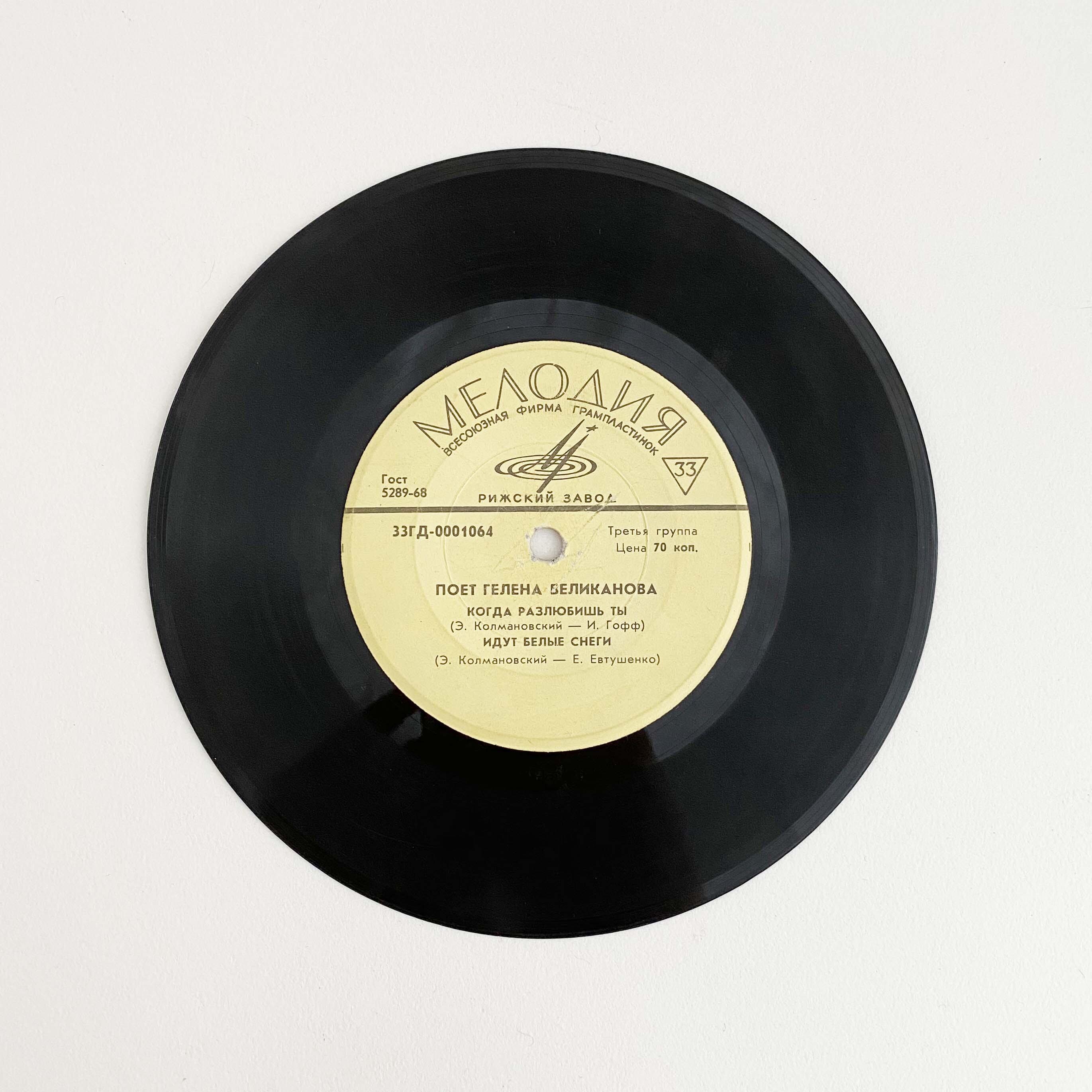 ソ連時代のシングルレコード(ソ連のジルベルトことゲレーナ・ヴェリカーノワ)
