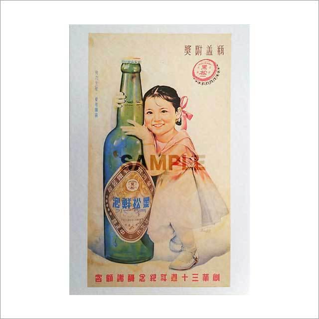台湾ポストカード 「黒松鮮泡」