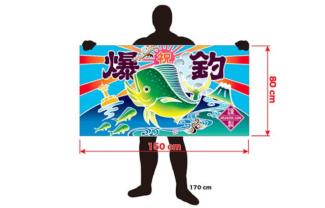 【発送は6/20以降になります】大漁旗大判バスタオル(シイラ)