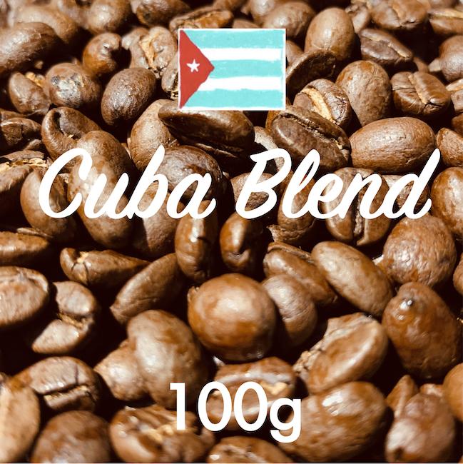 自家焙煎コーヒー豆「キューバ・ブレンド」 100g