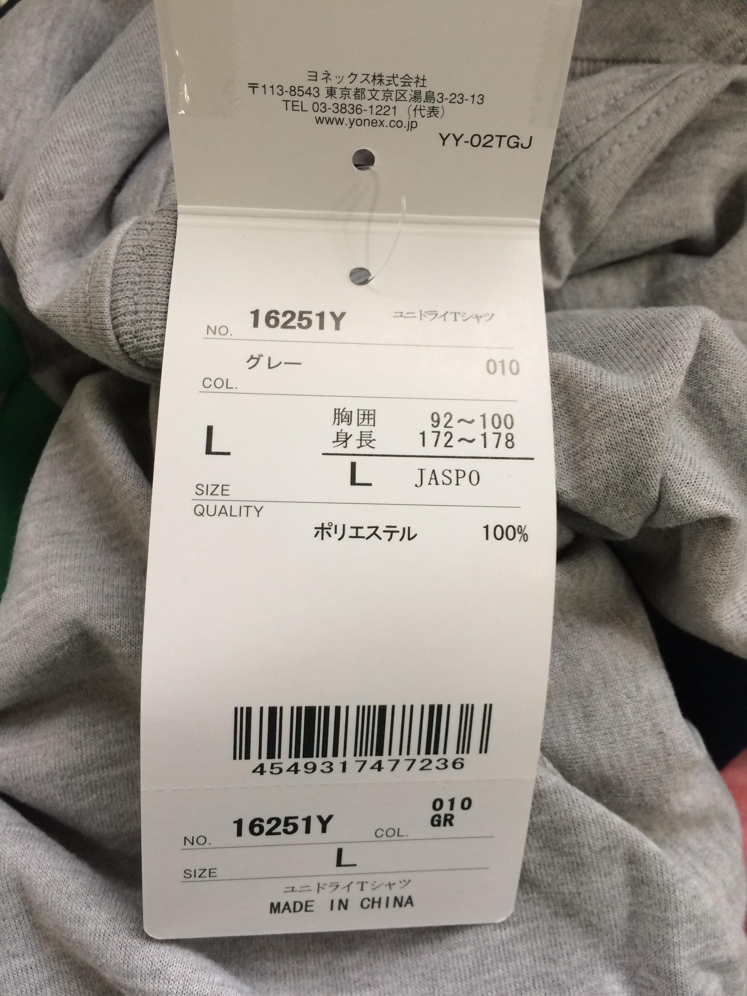 ヨネックス ユニドライTシャツ 16251Y - 画像3