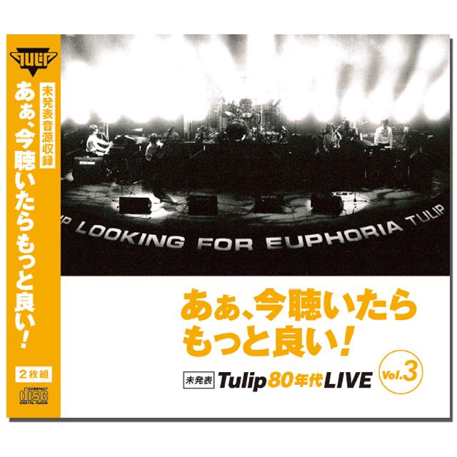 あぁ、今聴いたらもっと良い! TULIP 80's Live Best Vol.3 - 画像1