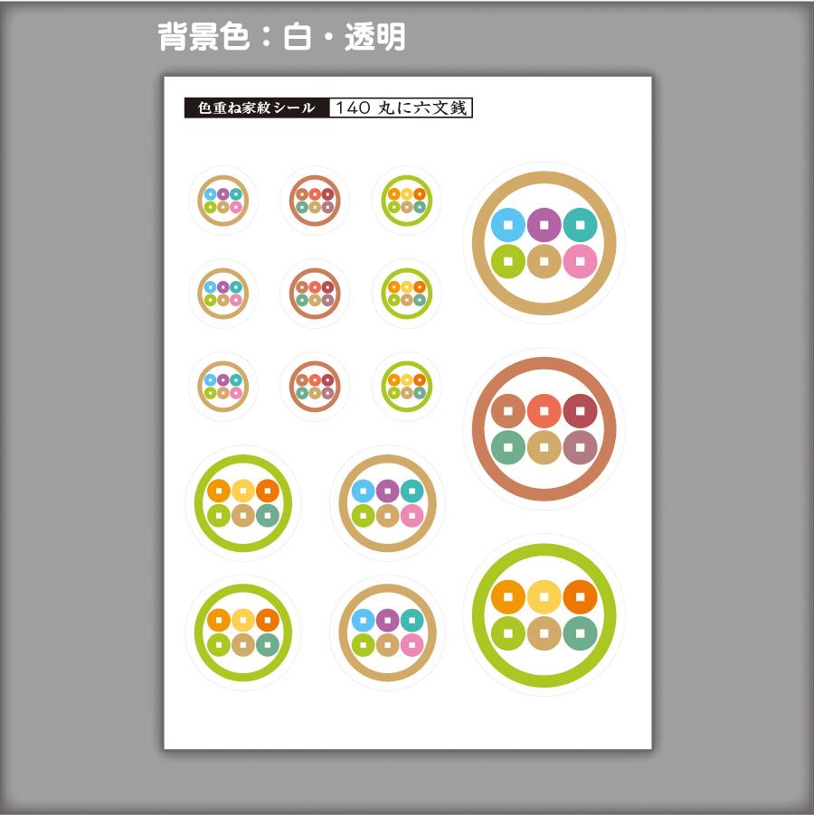 家紋ステッカー 丸に六文銭 | 5枚セット《送料無料》 子供 初節句 カラフル&かわいい家紋ステッカー