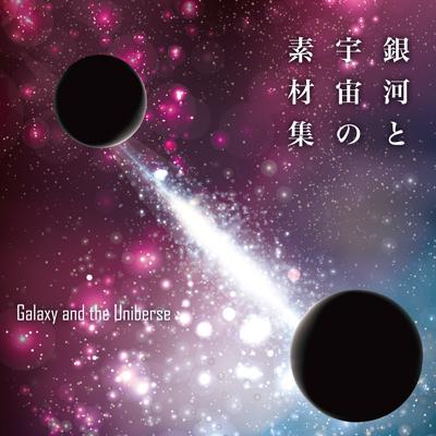 銀河と宇宙の素材集(SWST0105)