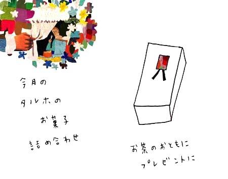 今月のお楽しみお菓子(小)