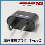 海外用変換プラグ Oタイプ NP-4