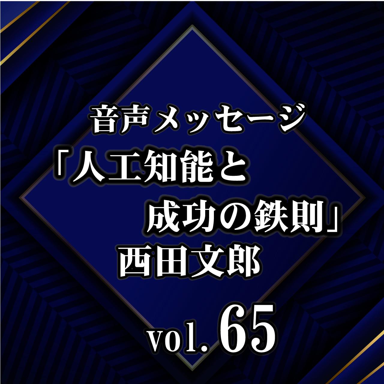 西田文郎 音声メッセージvol.65『人工知能と成功の鉄則』