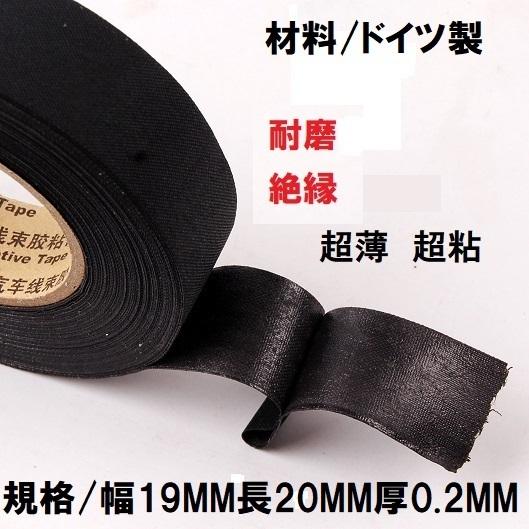 NEW★ポリエステル布絶縁粘着テープ 幅19mm 長さ20m 厚み0.2mm カラー/BLACK  材料/ドイツ製