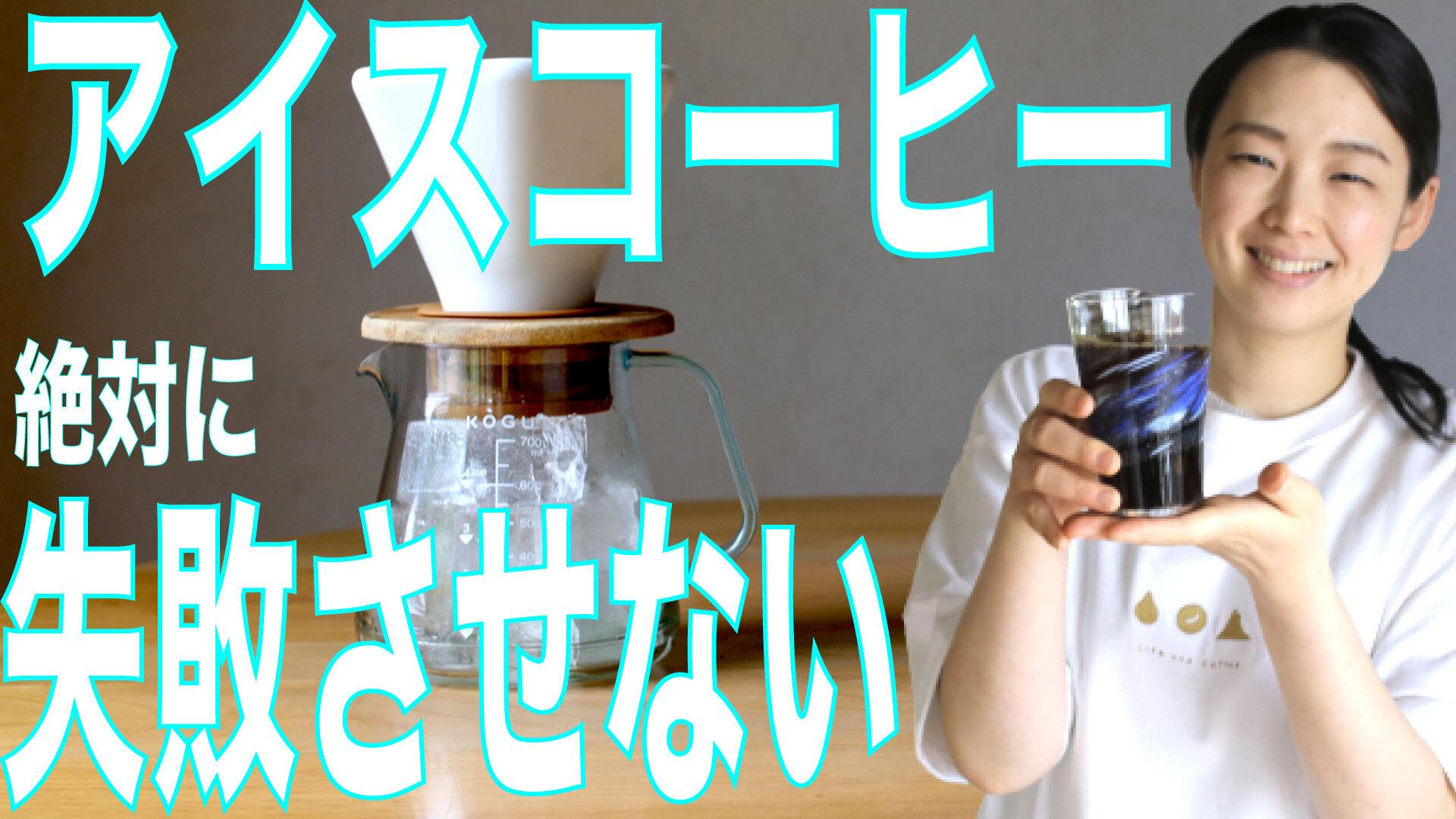 ※レターパック混載不可 違いを楽しむ3種類のアイスコーヒー(濃厚なケニア、甘苦みのブラジル、苦みのマンデリン)