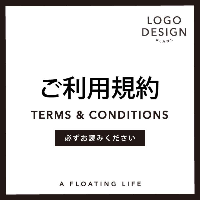 ロゴ・デザイン利用規約