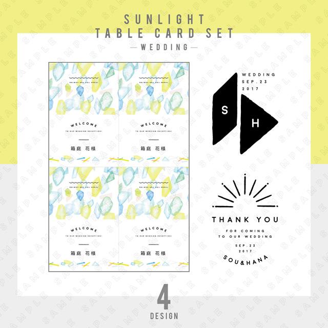 【ウェディング】SUNLIGHT 席札セット