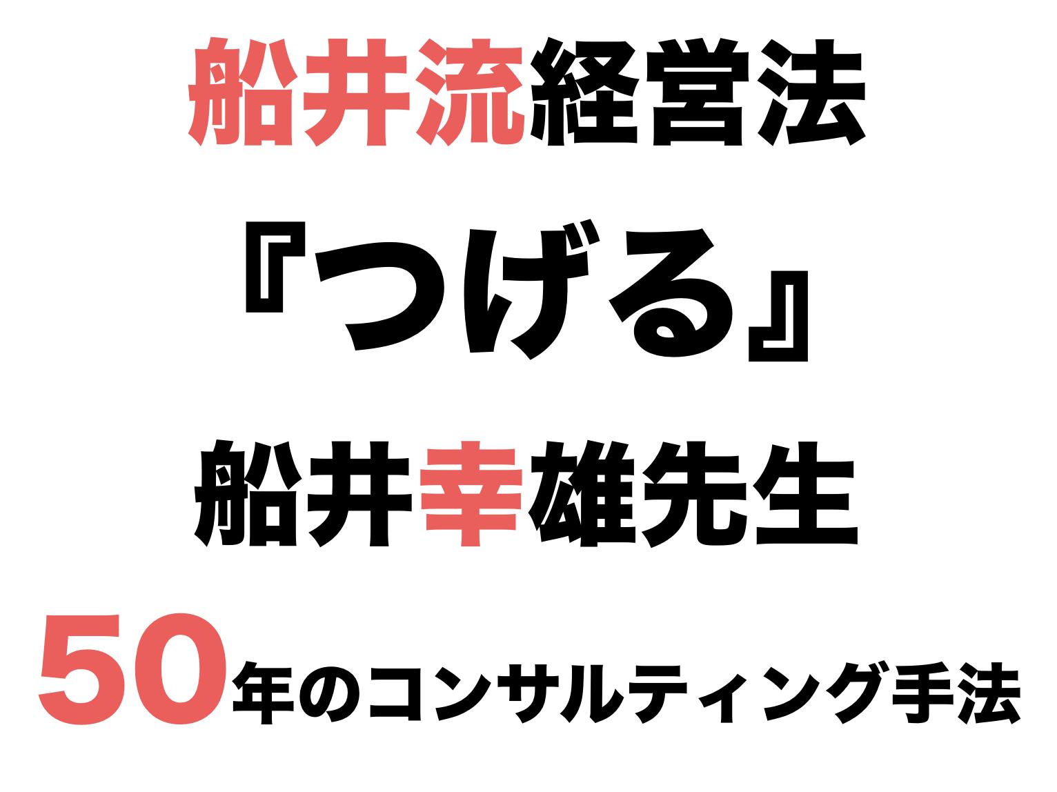 第78回 '14年2月「つげる」〜船井幸雄先生50年のコンサルティング手法〜