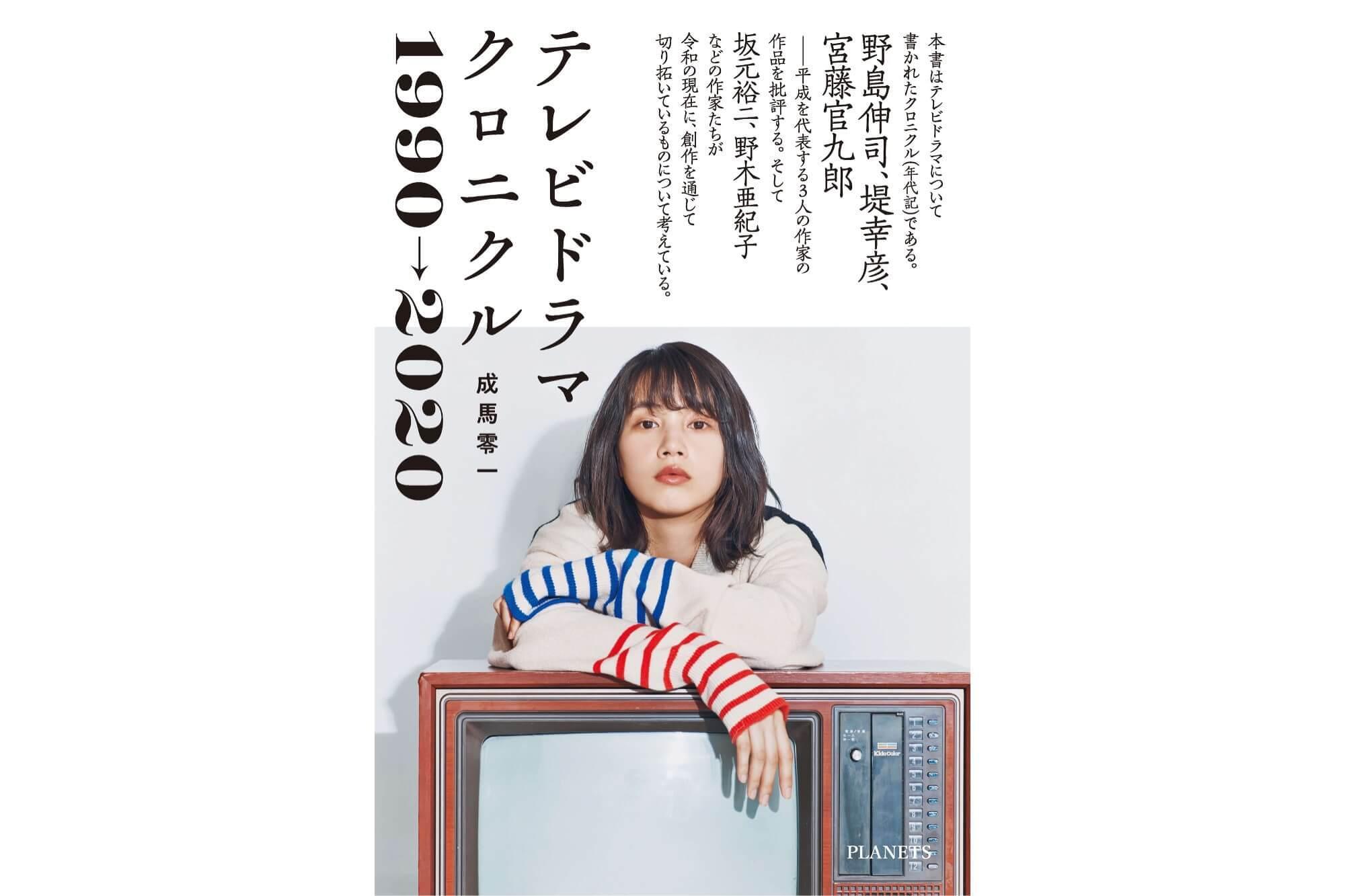 【書き下ろし特別電子書籍つき】成馬零一『テレビドラマクロニクル 1990→2020』