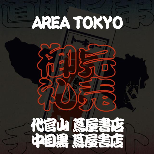 東京(4/15) 50冊仕入れ