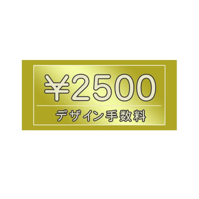 デザイン手数料 2500円
