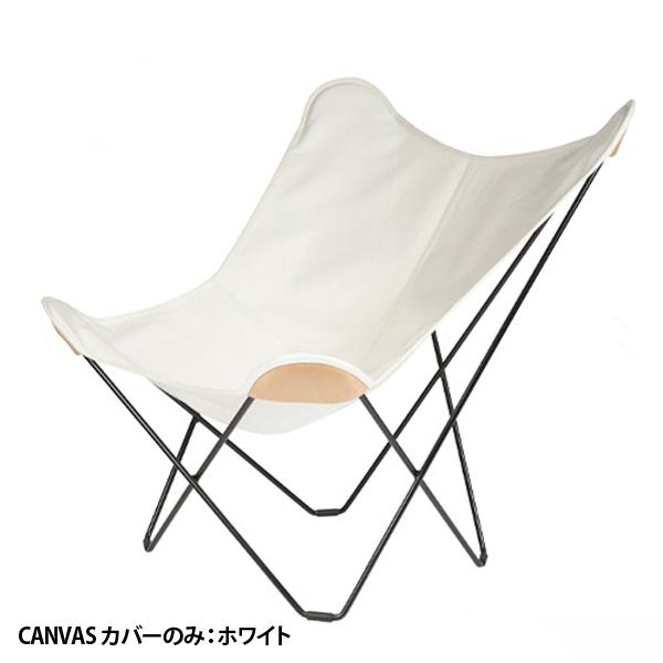 cuero BKF Chair バタフライチェア キャンバス ホワイト カバーのみ
