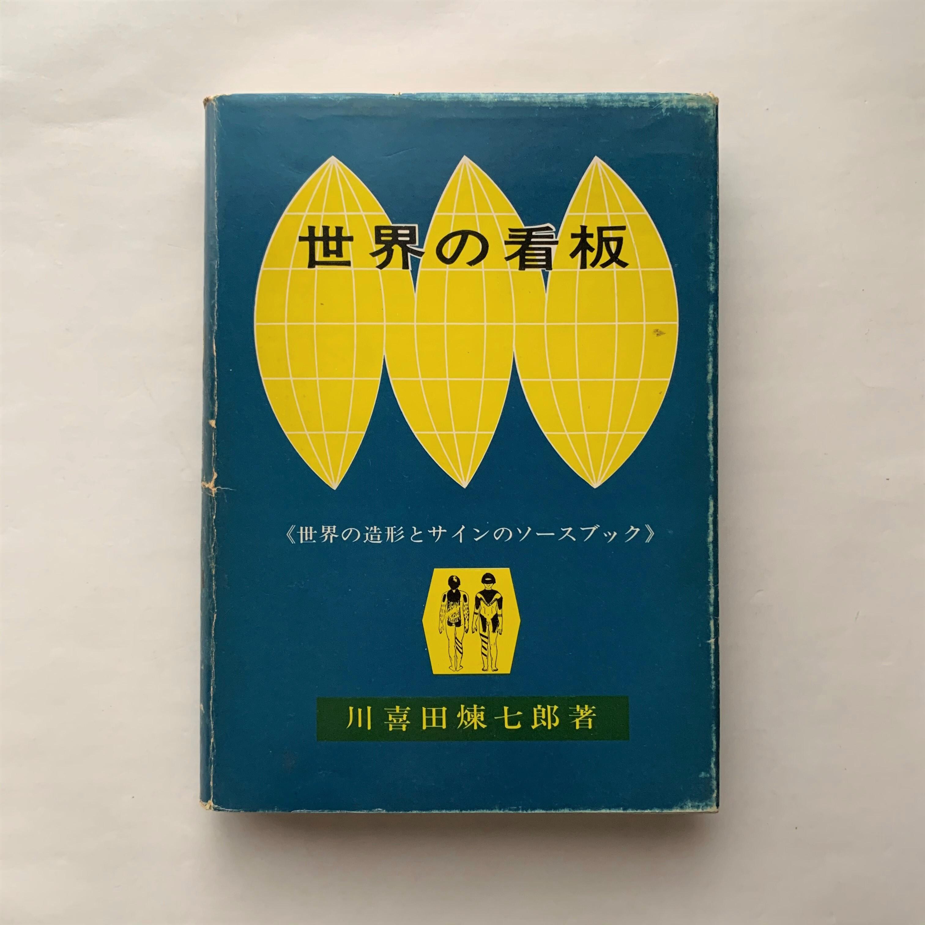 世界の看板-世界の造形とサインのソースブック / 川喜田煉七郎