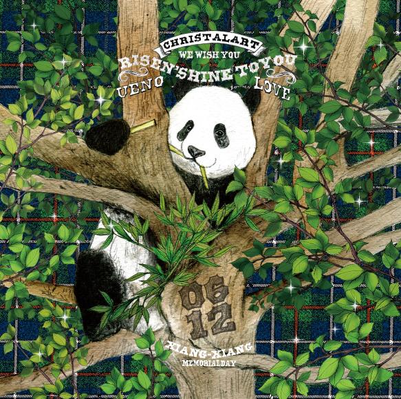 ◆ご予約◆「木登りシャンシャン」柄 コットンバンダナ◆
