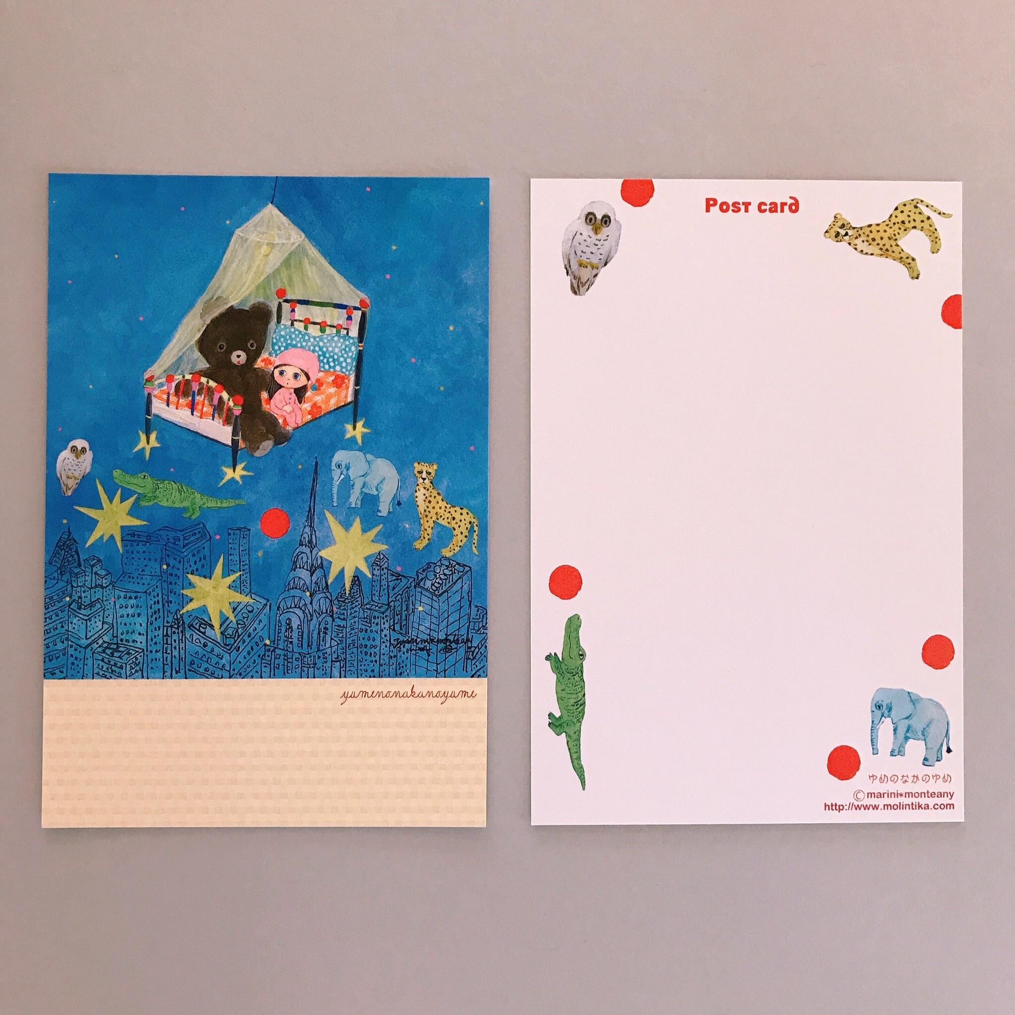 POST CARD「ゆめのなかのゆめ」no.133