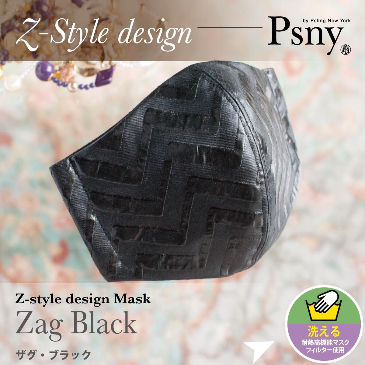 PSNY ザグ・ブラック 花粉 黄砂 洗えるフィルター 立体 マスク 大人用 送料無料