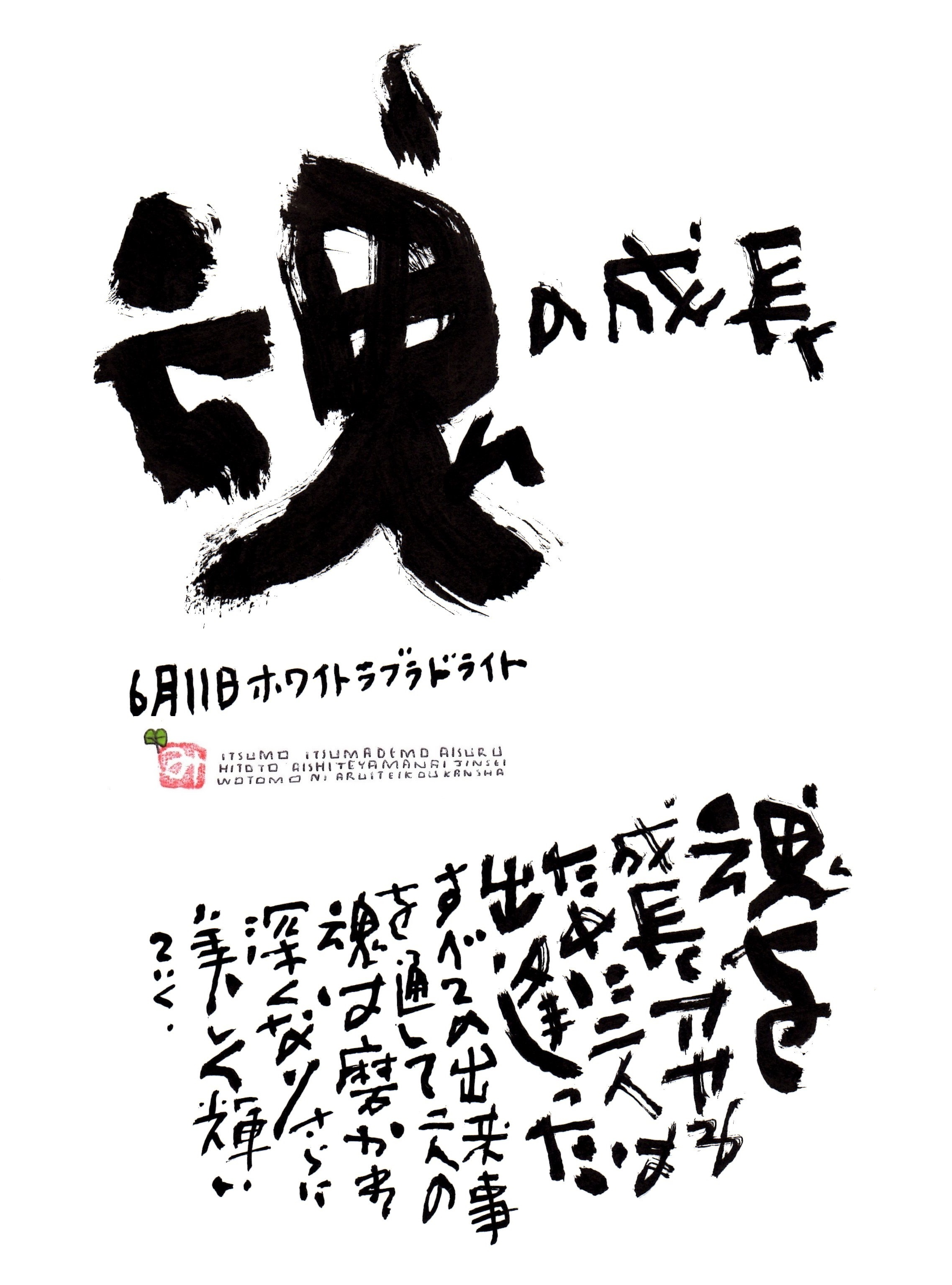 6月11日 結婚記念日ポストカード【魂の成長】