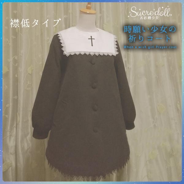 時願い少女の祈りコート