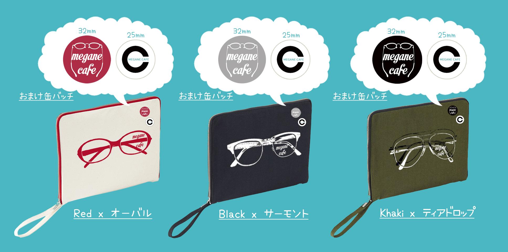 メガネクラッチバッグ《3color》