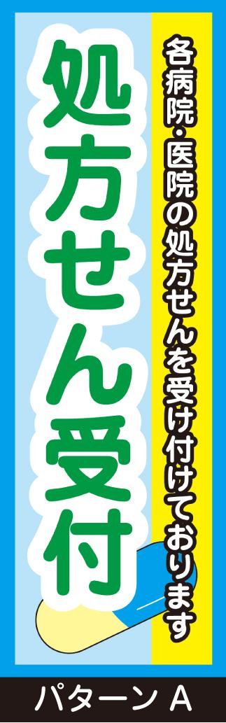 のぼりA-1