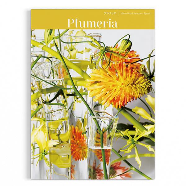 選べるギフト Mistral(ミストラル) <Plumeria(プルメリア)>