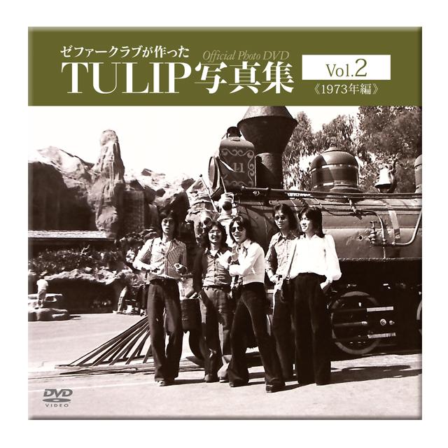 ゼファークラブが作ったTULIP写真集 Vol.2 ~1973年編~ - 画像1