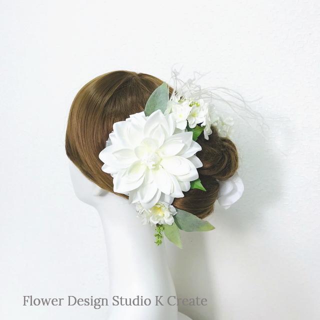 ダリアと胡蝶蘭のヘッドドレス  成人式 和装婚 白 和装婚 髪飾り 神前式 アーティフィシャルフラワー