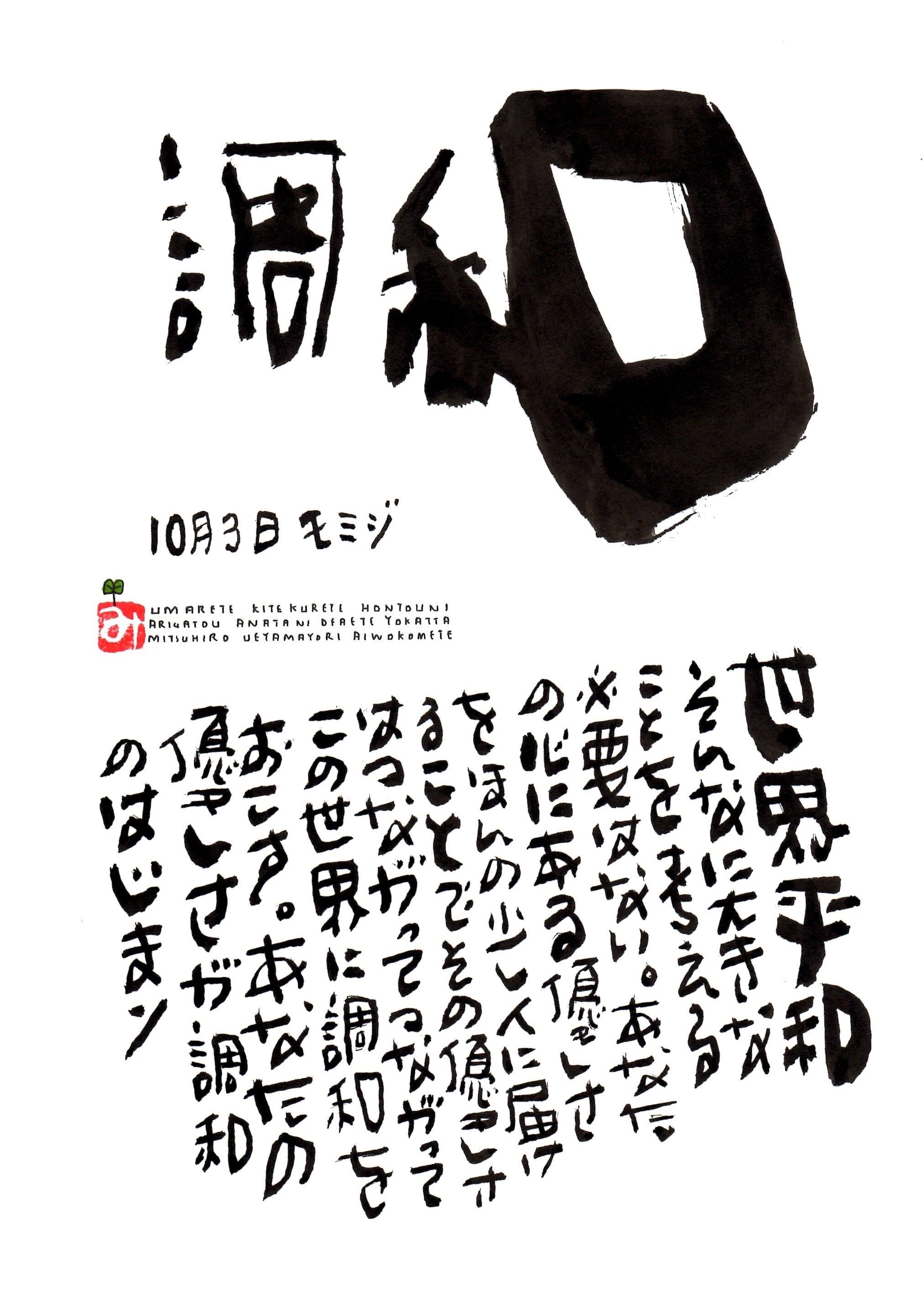 10月3日 誕生日ポストカード【調和】Harmony