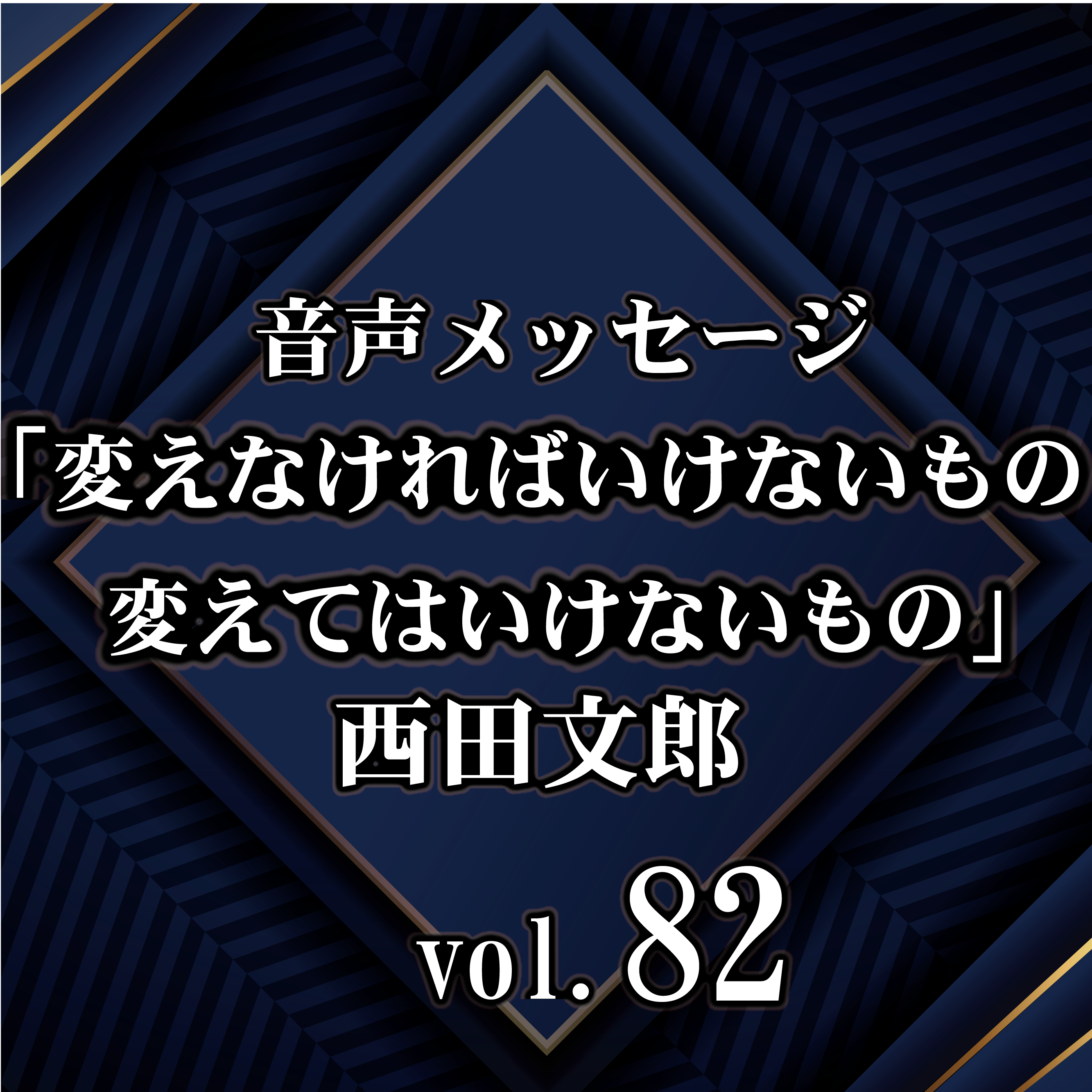 西田文郎 音声メッセージvol.82『変えなければいけないもの 変えてはいけないもの』