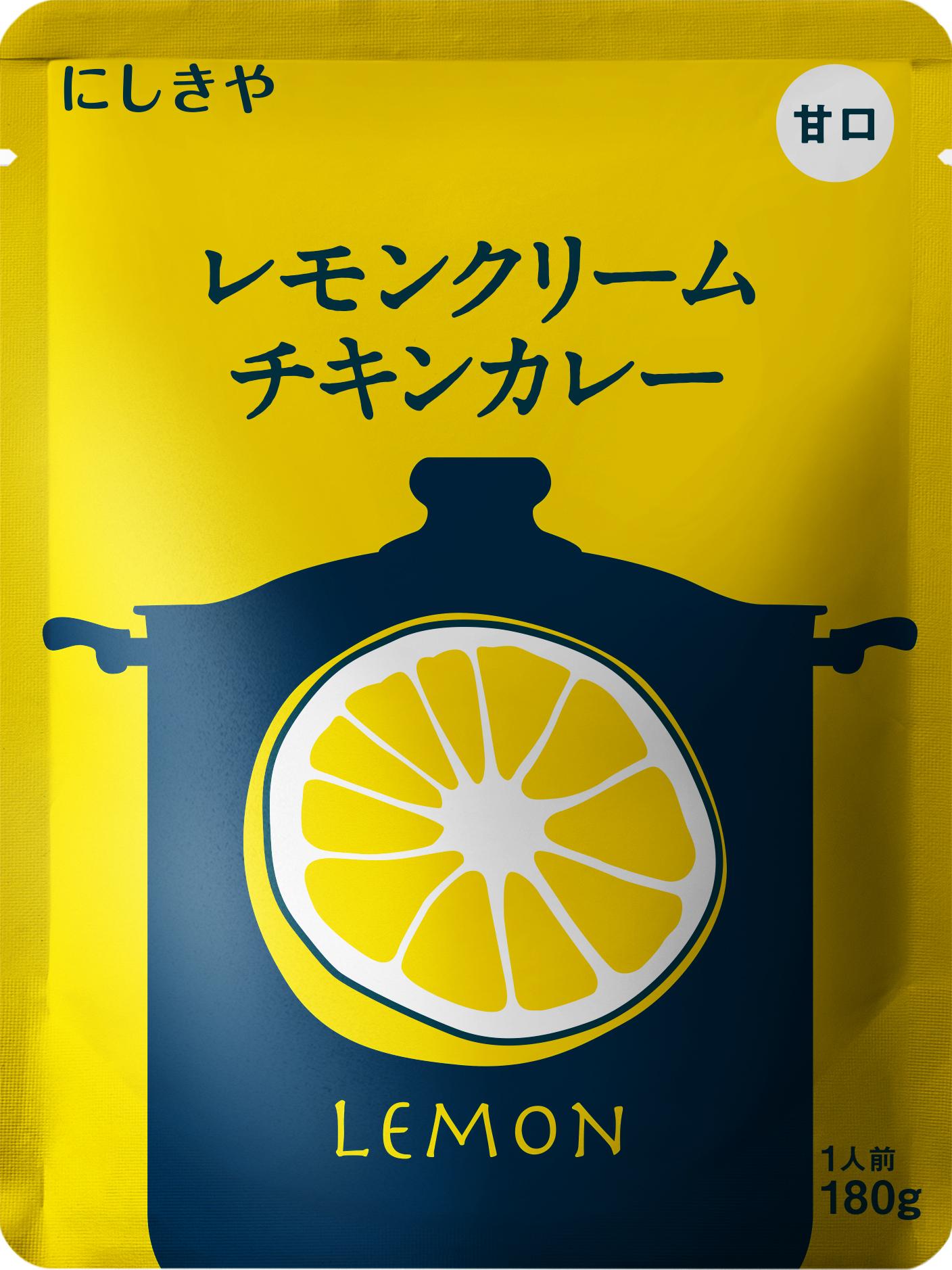 レモンクリームチキンカレー *化学調味料・保存料・着色料不使用レトルト*