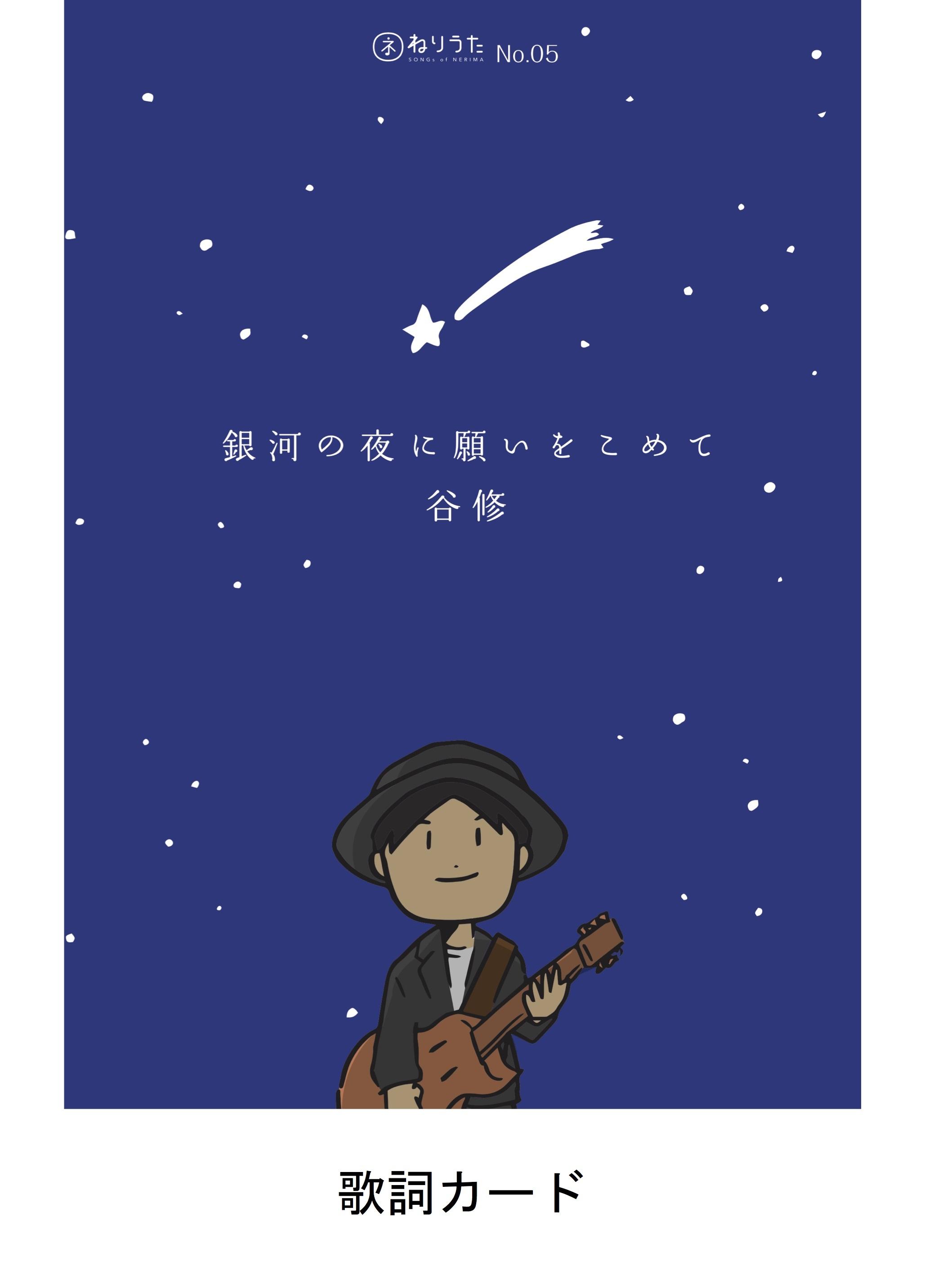 ねりうた #05 「銀河の夜に願いをこめて」歌詞カード