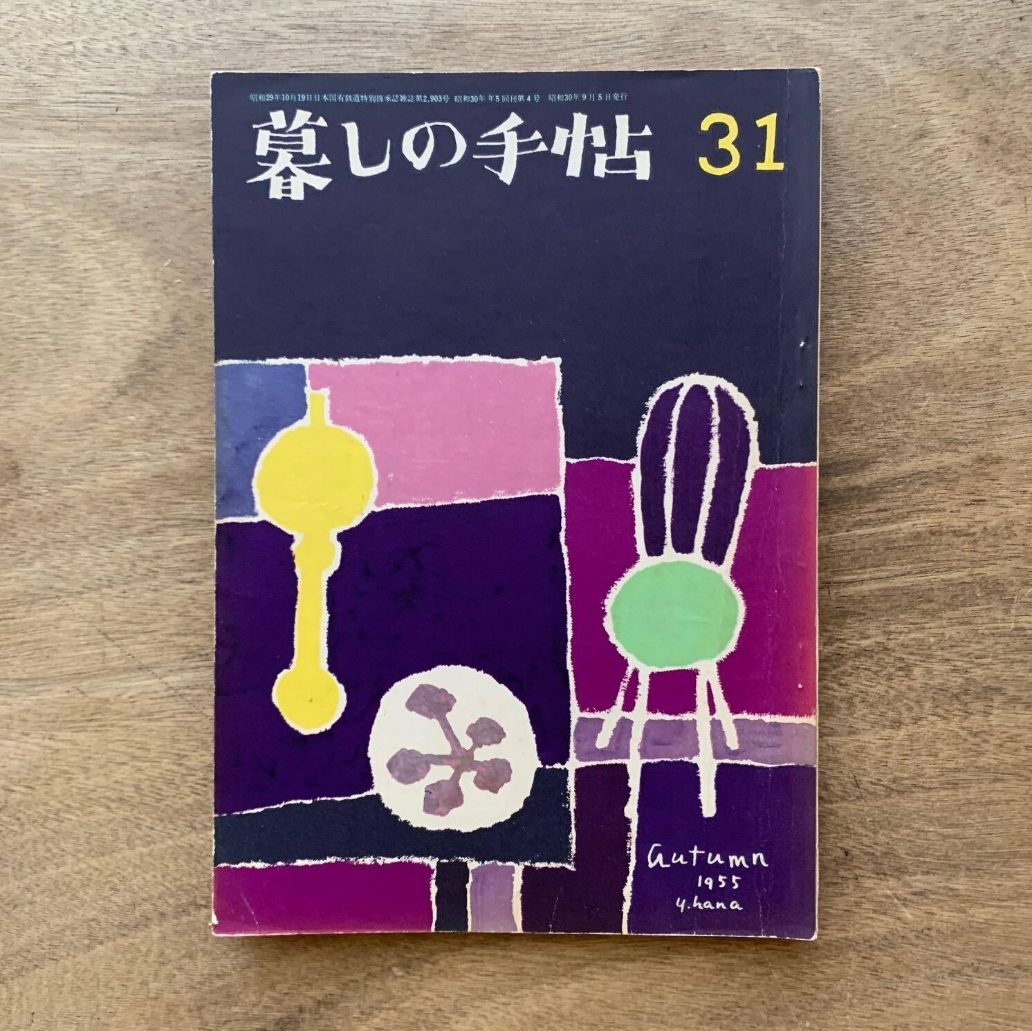 暮しの手帖  /  第一世紀31号  /  暮しの手帖社