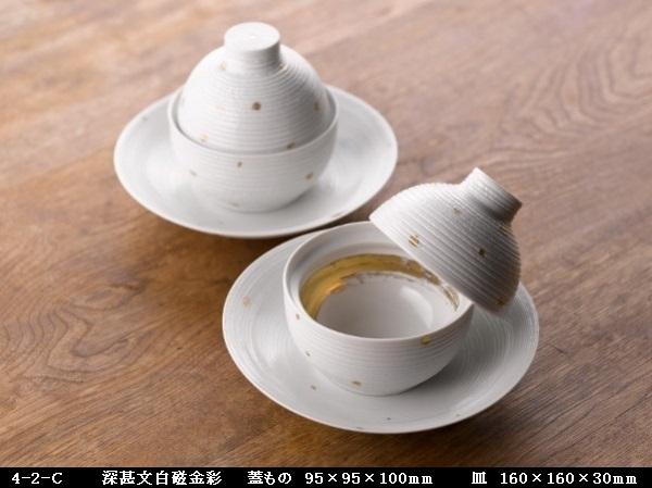深甚文白磁金彩(蓋もの 95×95×100㎜)(皿 160×160×30㎜)4-2-C