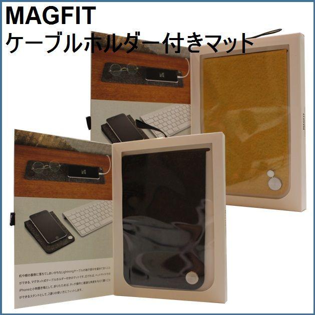 MAG FIT ケーブルホルダー付きマット