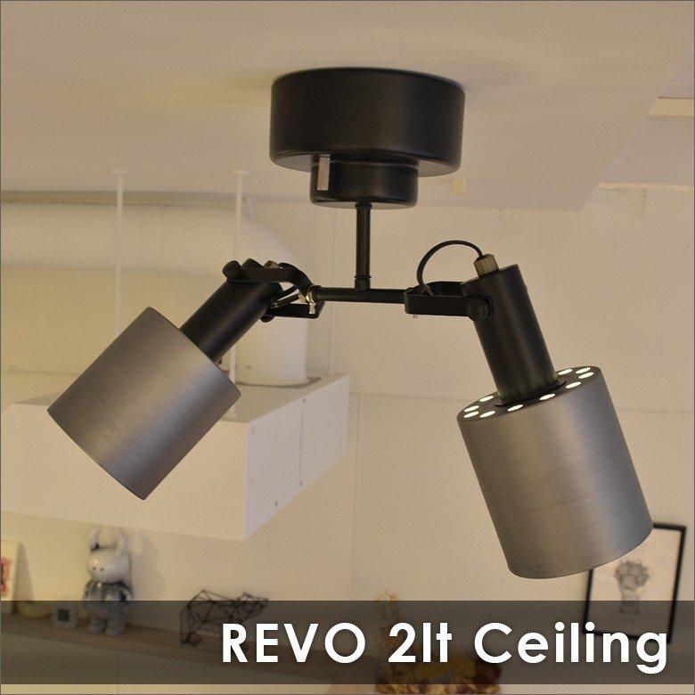 REVO 2灯シーリングスポットライト レヴォ 全6色