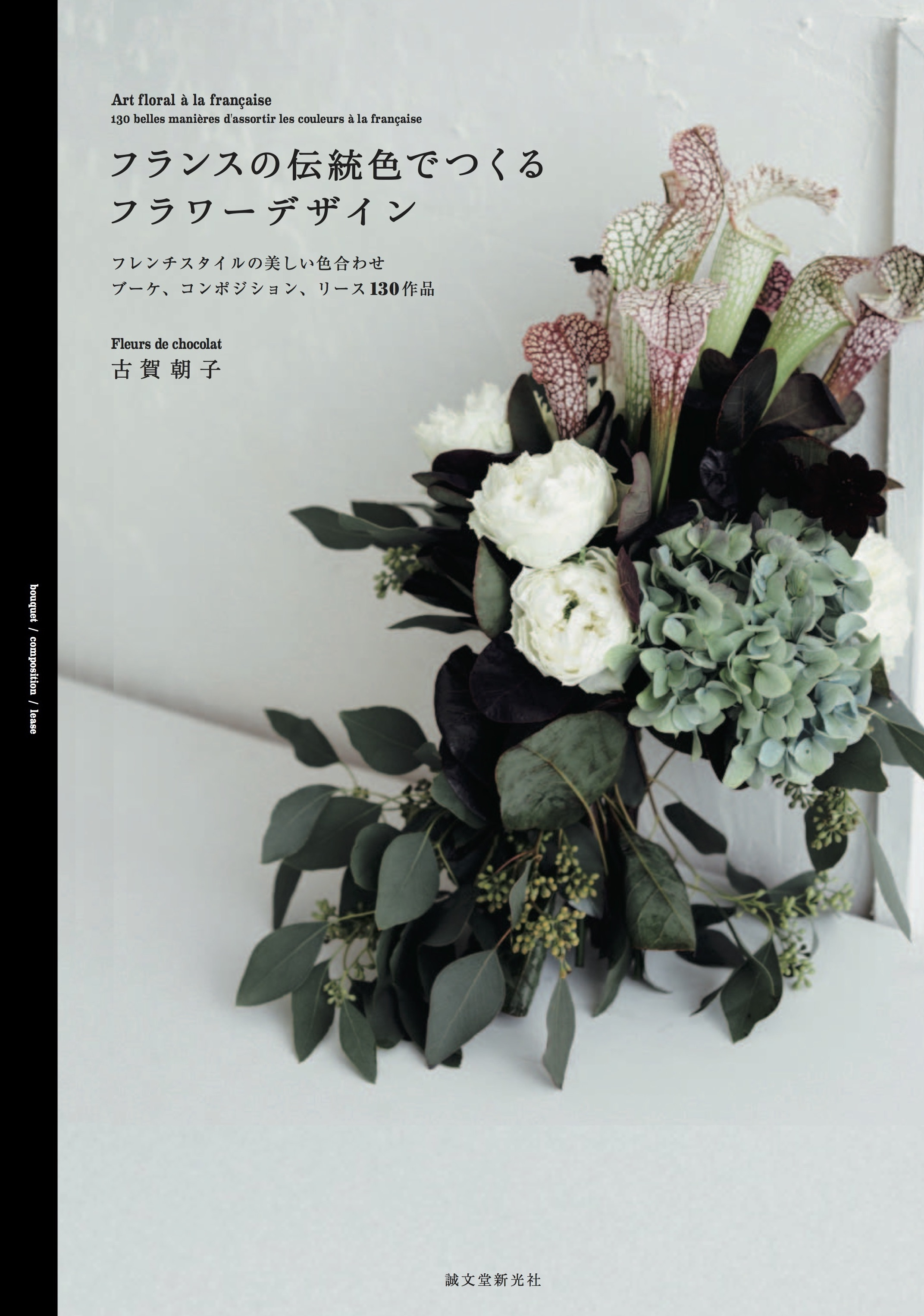 [書籍]『フランスの伝統色でつくるフラワーデザイン』 - 画像1