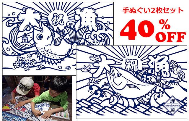 【ファミリー応援企画】大漁旗手ぬぐい2枚セット