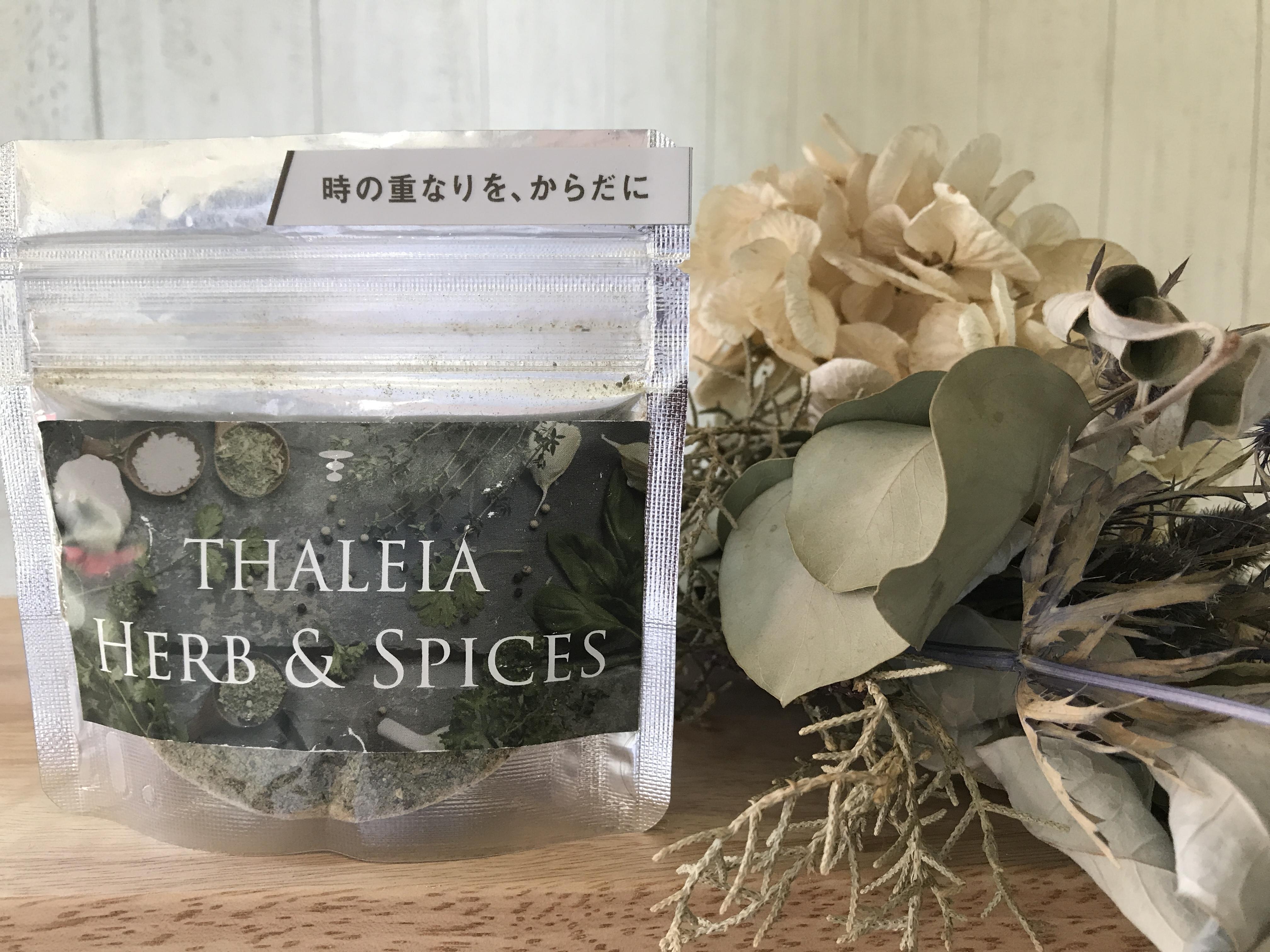 【訳アリ】2袋でこの価格!【送料無料】THALEIA HERB & SPICES タレイア ハーブ&スパイシーズ |化学調味料不使用 アレルゲンフリー|ハーブとスパイスの調味料