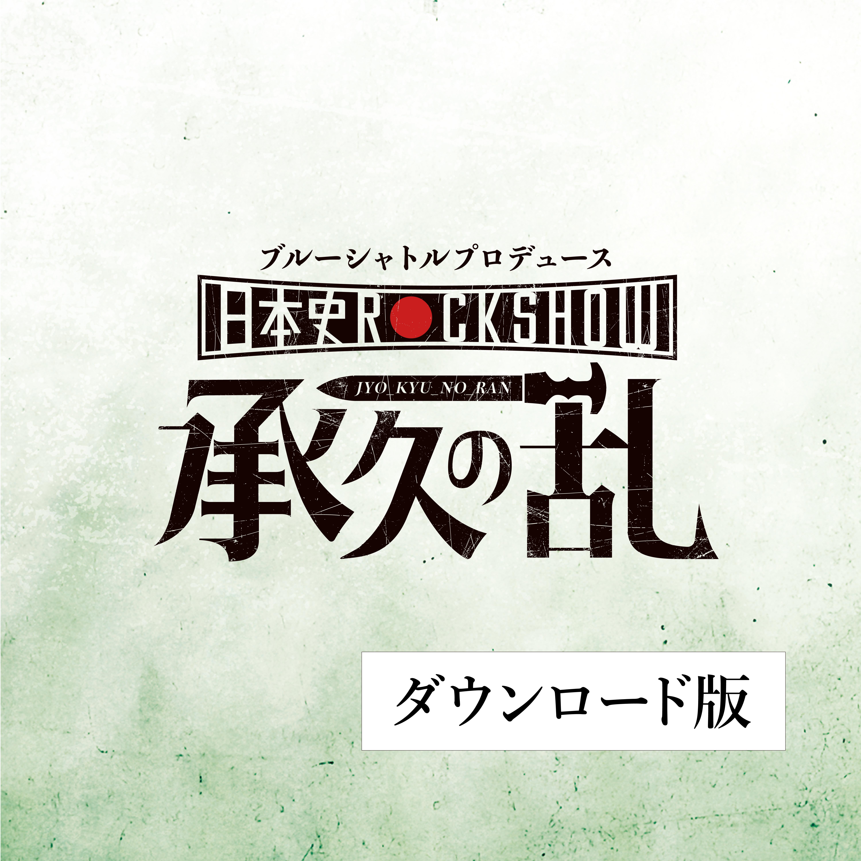 てらりすと『That's Japanese History Rock Show』(DL版) - 画像1
