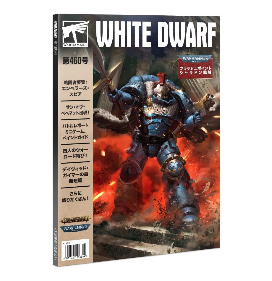 WHITE DWARF ホワイトドワーフ 460号 日本語版
