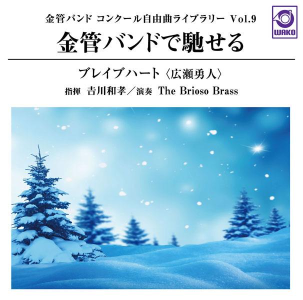 金管バンド コンクール自由曲ライブラリー Vol.9 金管バンドで馳せる『ブレイブハート』(WKCD-0105)