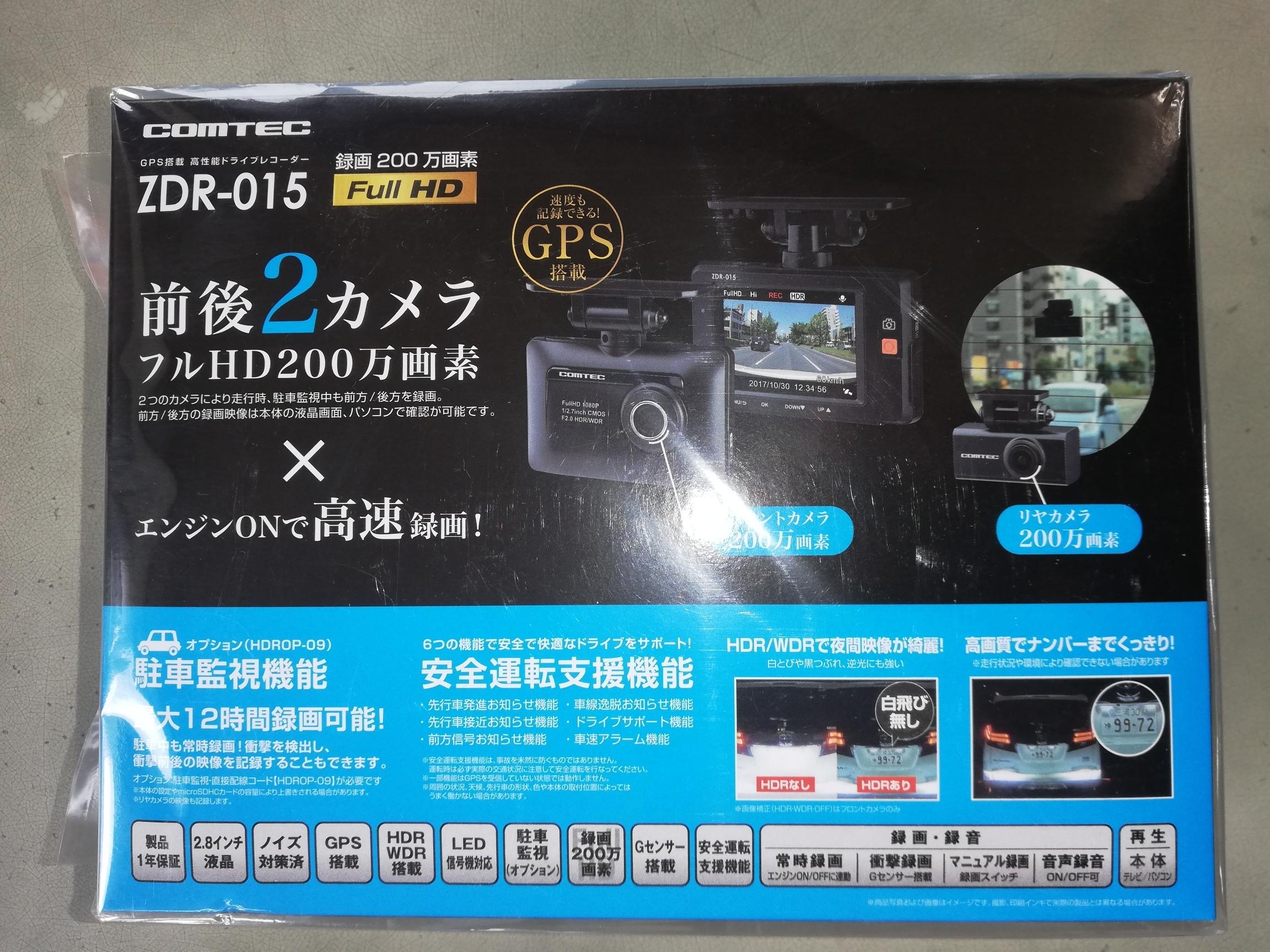 コムテック ZDR-015 前後2カメラ フルHD200万画素